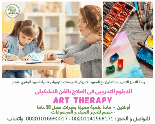 العلاج بالفن التشكيلى الدبلوم الاحترافى المتخصص