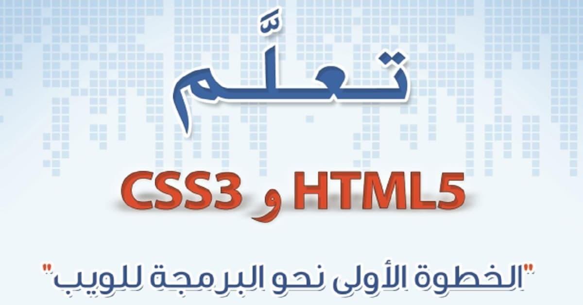 تحميل كتاب تعلم HTML5 و CSS3 الخطوة الأولى نحو البرمجة للويب