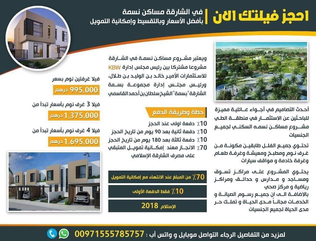 مشروع مساكن بالشارقه