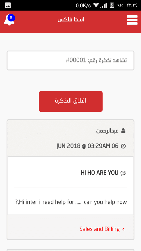 Screenshot_٢٠١٨٠٦١١-٢٣٣٤٣٣