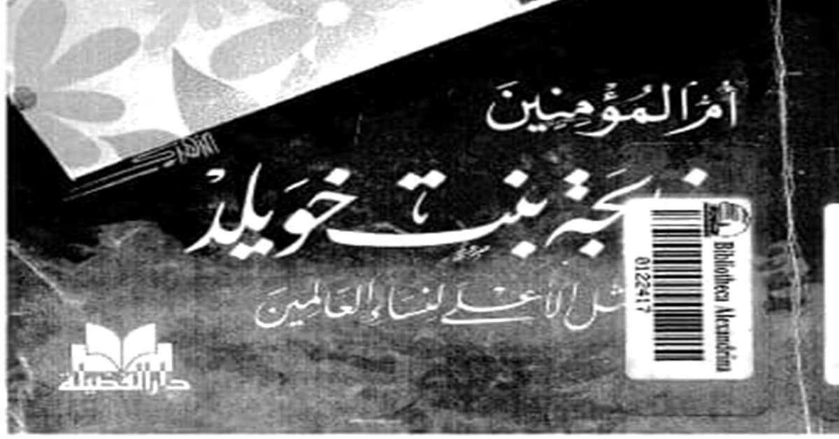 تحميل كتاب أم المؤمنين خديجة بنت خويلد المثل الأعلى لنساء العالمين