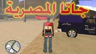 تحميل المصرية