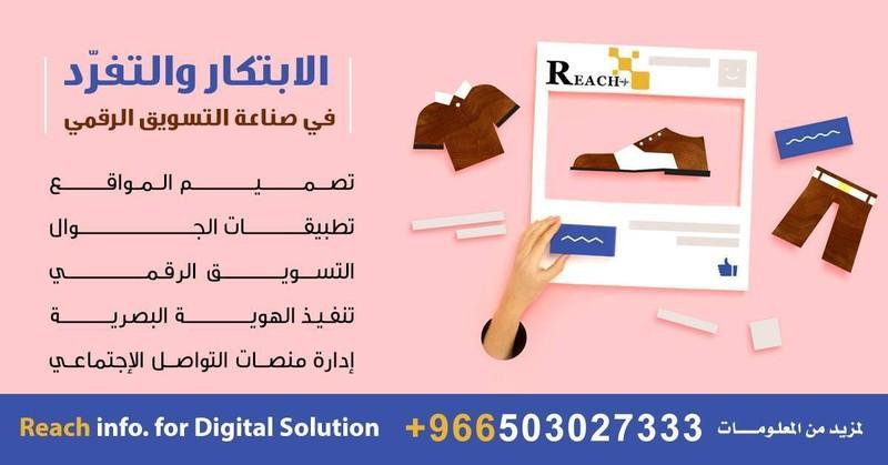 وكالة ريتش انفو. مدينة الرياض