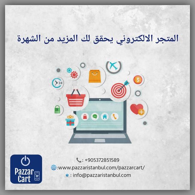 أهمية انشاء متجر الكتروني لمشروعك ومحلك التجاري الخاص بك L